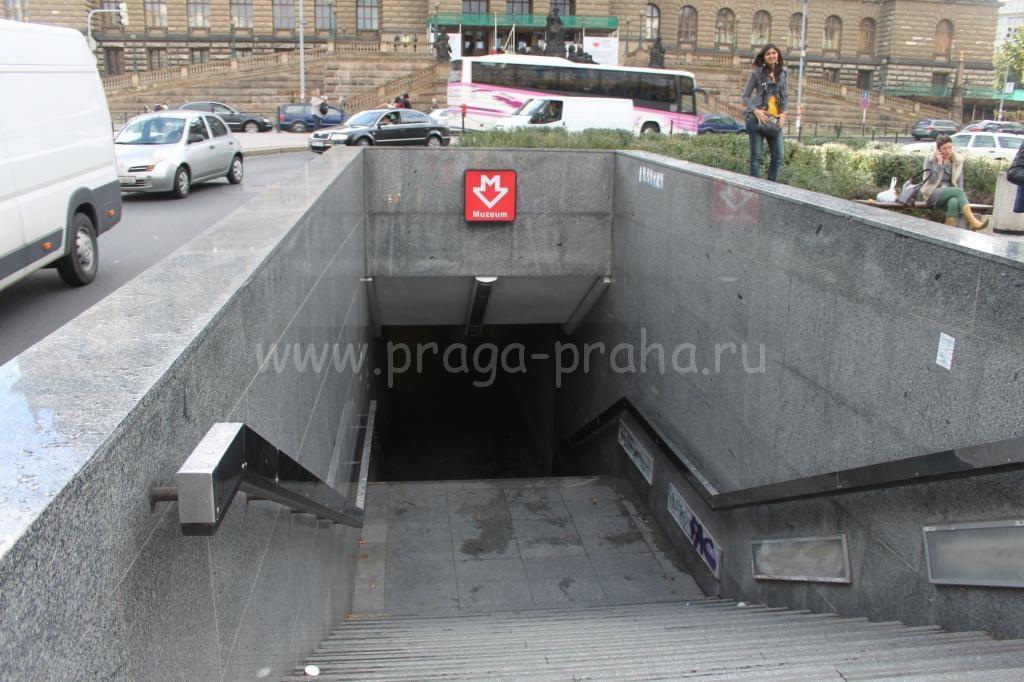 Метро в Праге Музеум