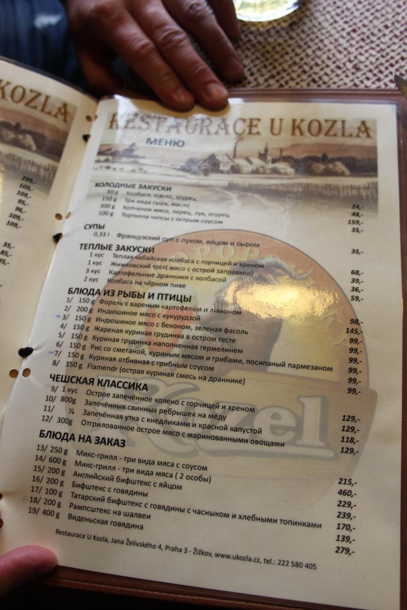 Пивная У Козла - U Kozla - меню