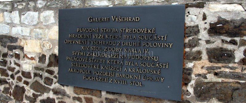 Галерея Вышеграда 2