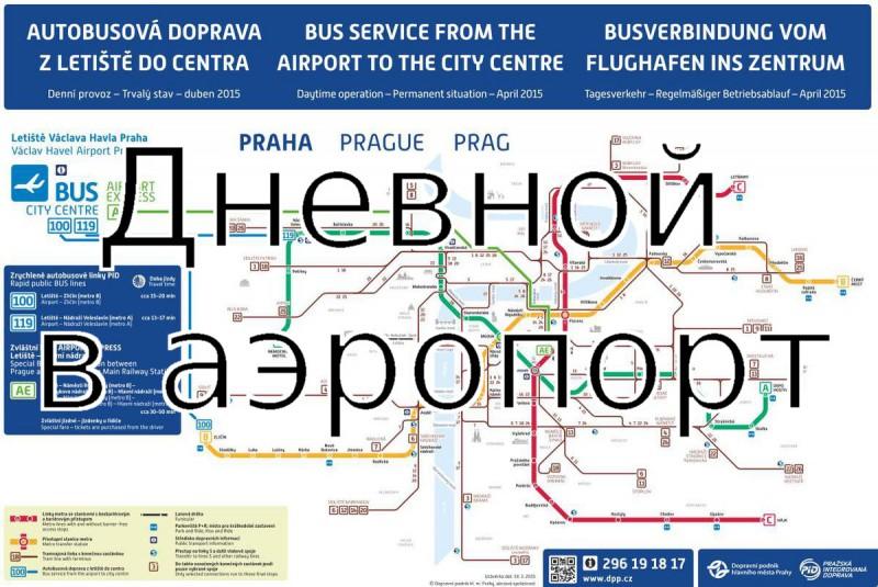 Дневной транспорт до аэропорта