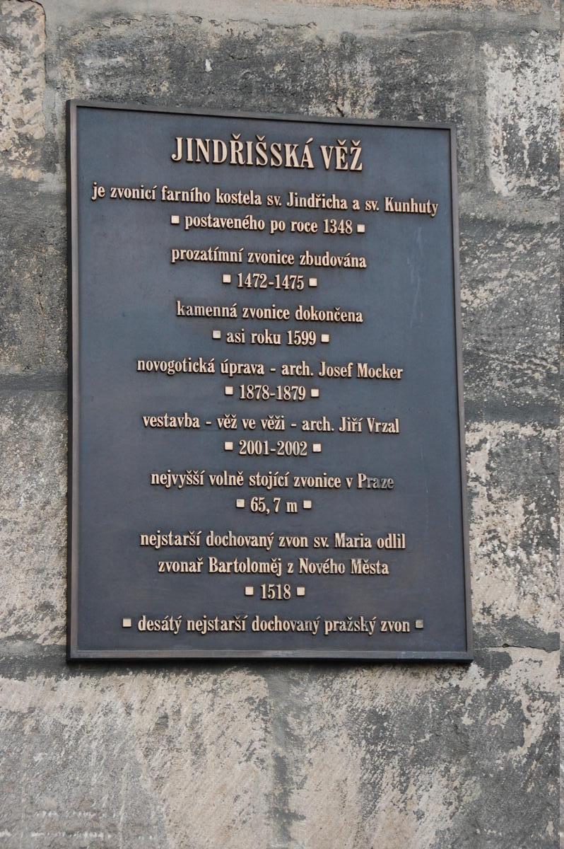 История строительства Йиндржишской башни