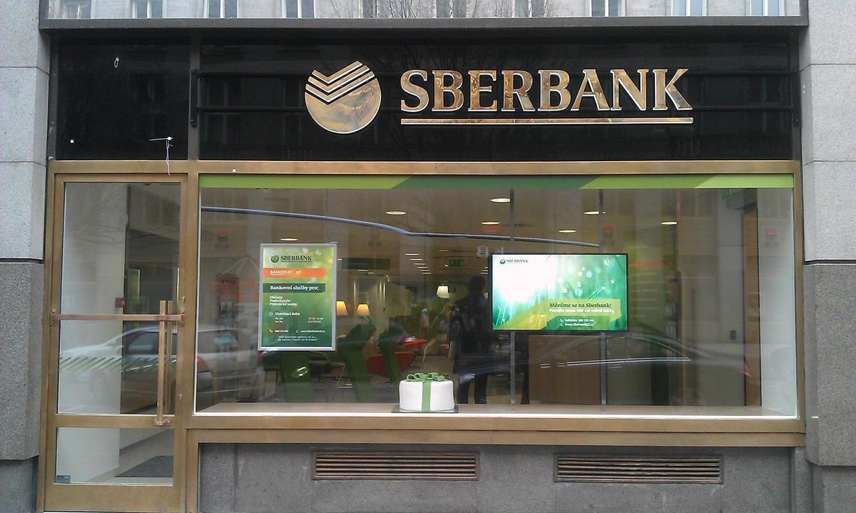 филиал сбербанка россии в германии