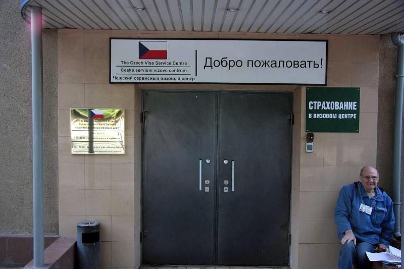 Визовый центр Чехии в Москве 2