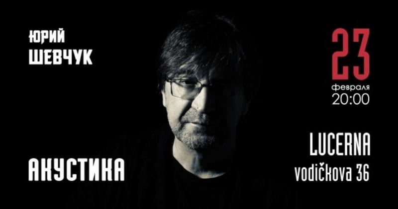 Концерт Юрия Шевчука 1